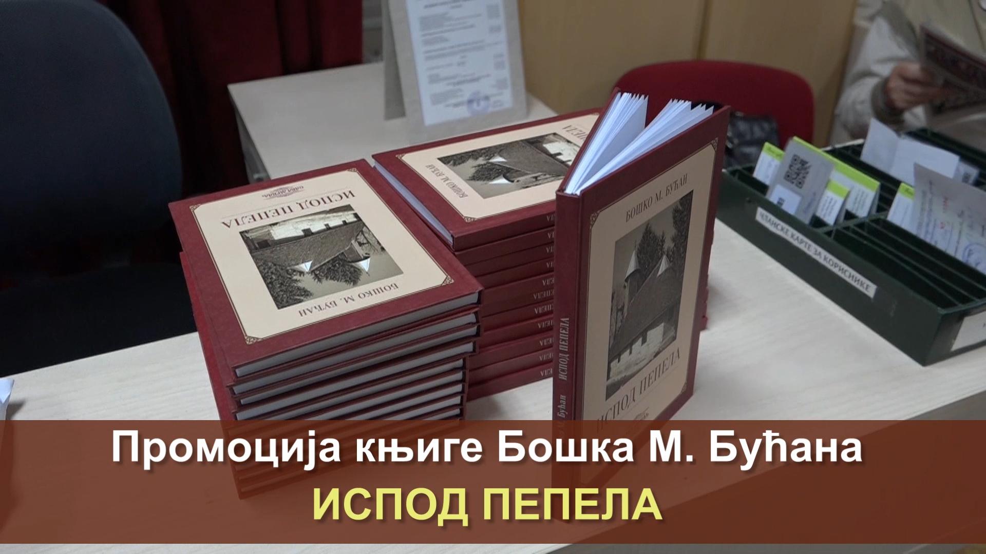 Промоција књиге: ИСПОД ПЕПЕЛА, Бошко М. Бућан